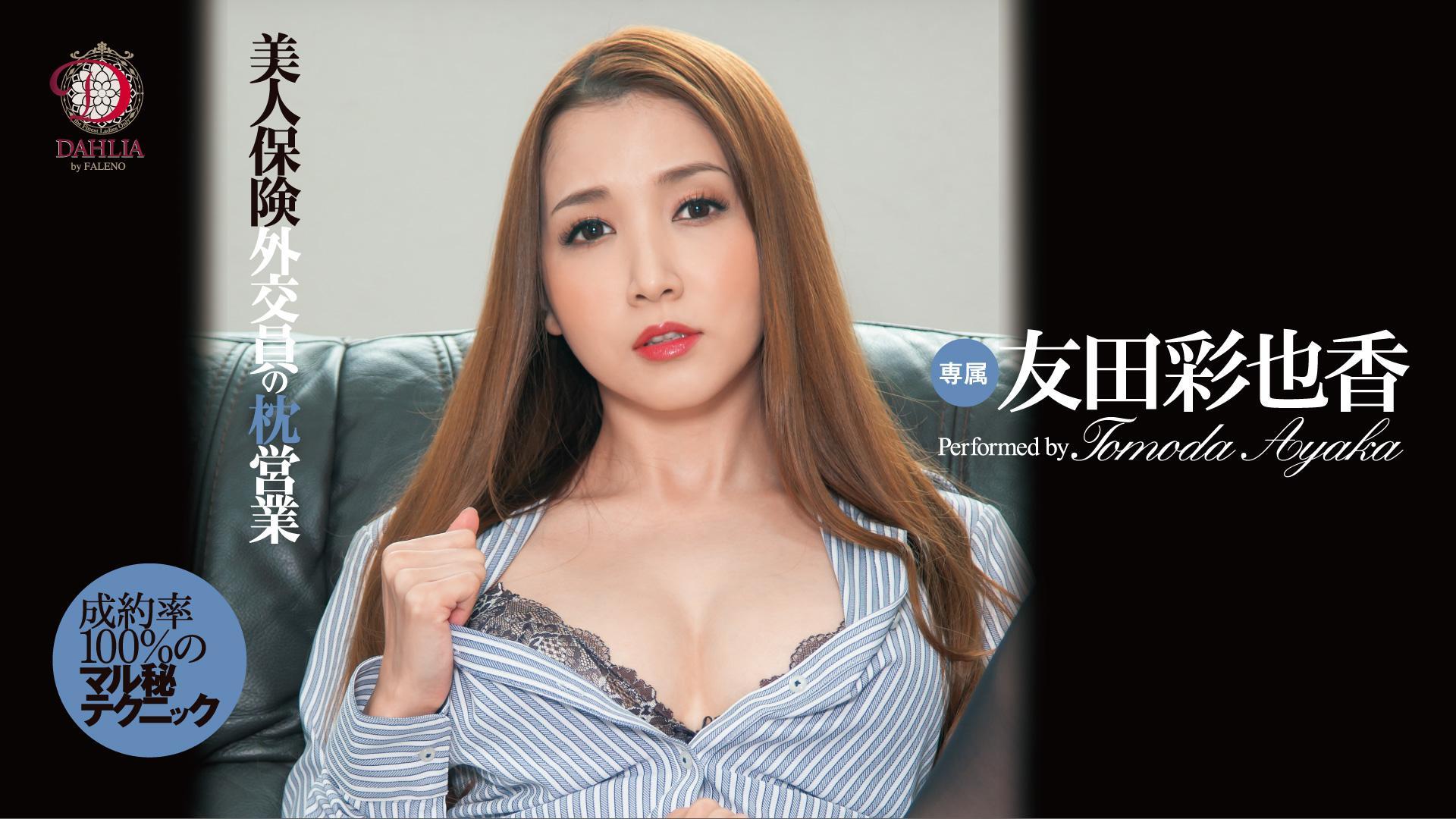 美人保険外交員の枕営業 成約率100%のマル秘テクニック 友田彩也香