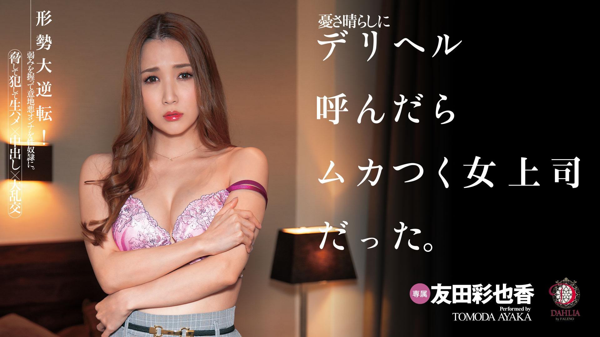形勢大逆転!憂さ晴らしにデリヘル呼んだらムカつく女上司だった。 友田彩也香