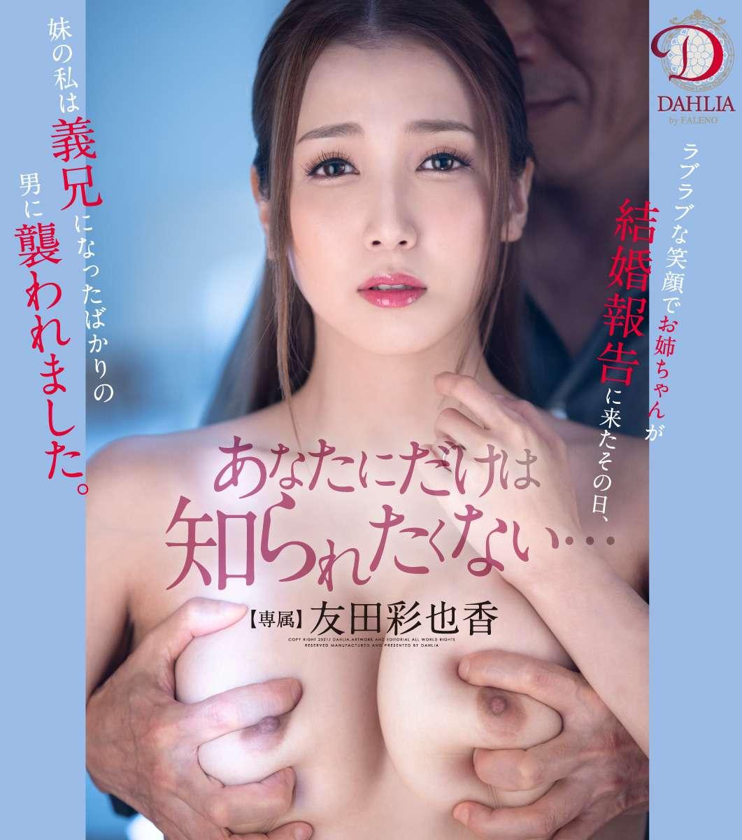 あなただけには知られたくない...ラブラブな笑顔でお姉ちゃんが結婚報告に来たその日、妹の私は義兄になったばかりの男に襲われました。友田彩也香