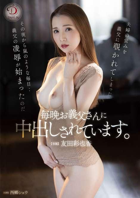 毎晩お義父さんに中出しされています。 友田彩也香