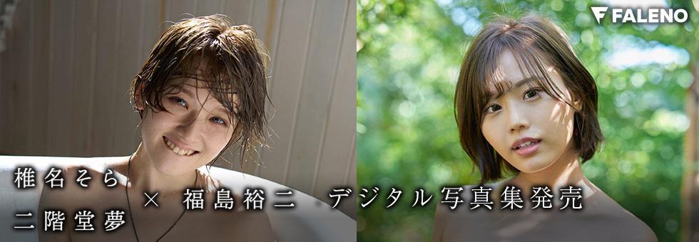 椎名そら・二階堂夢 ✕ 福島裕二 ✕ FALENO 写真展