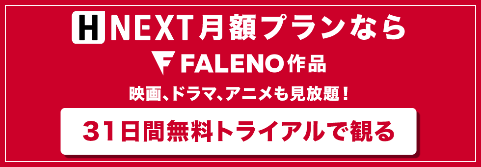 FALENO作品見放題で独占配信中!