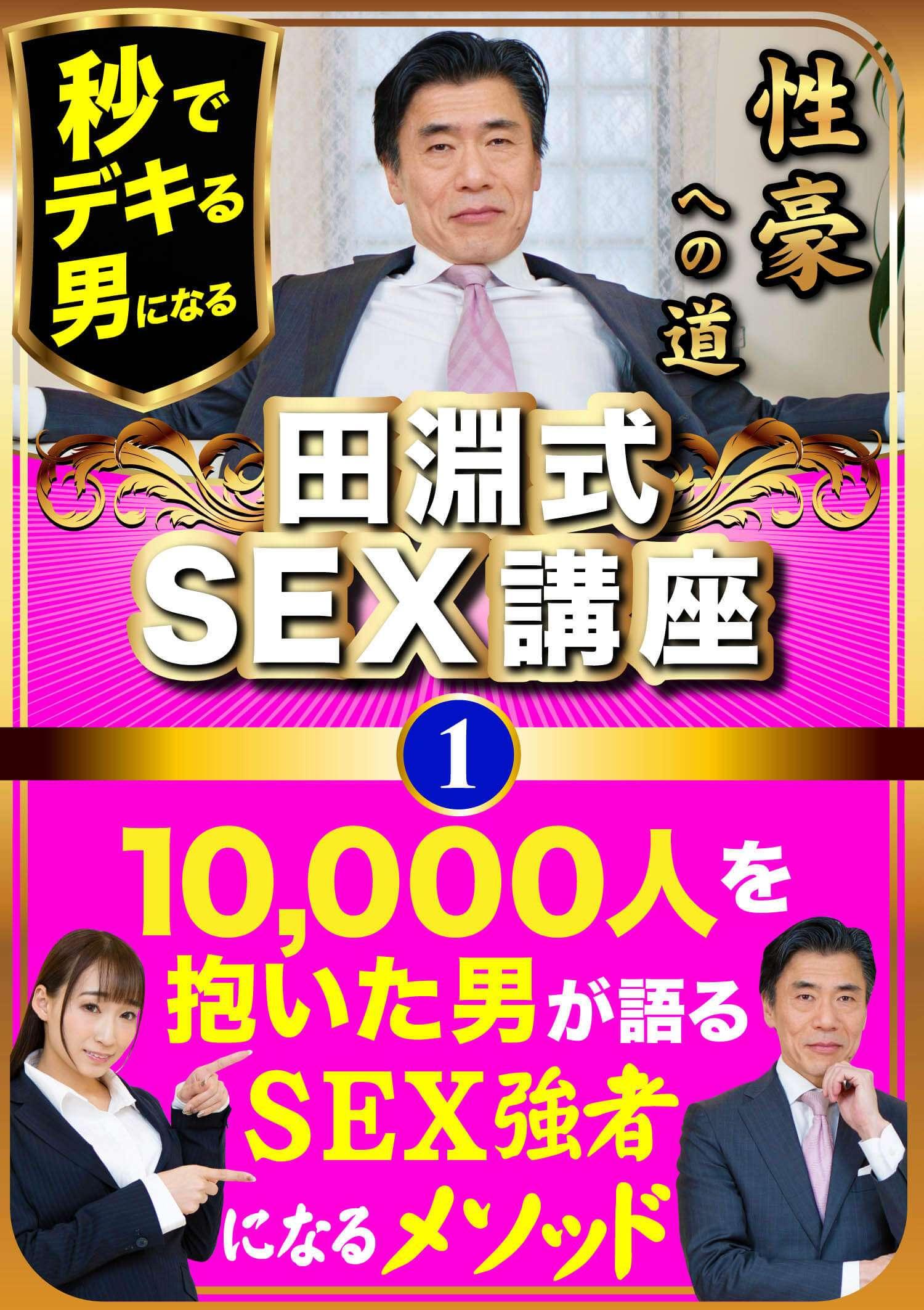 田淵式SEX講座1 1万人を抱いた男が語る
