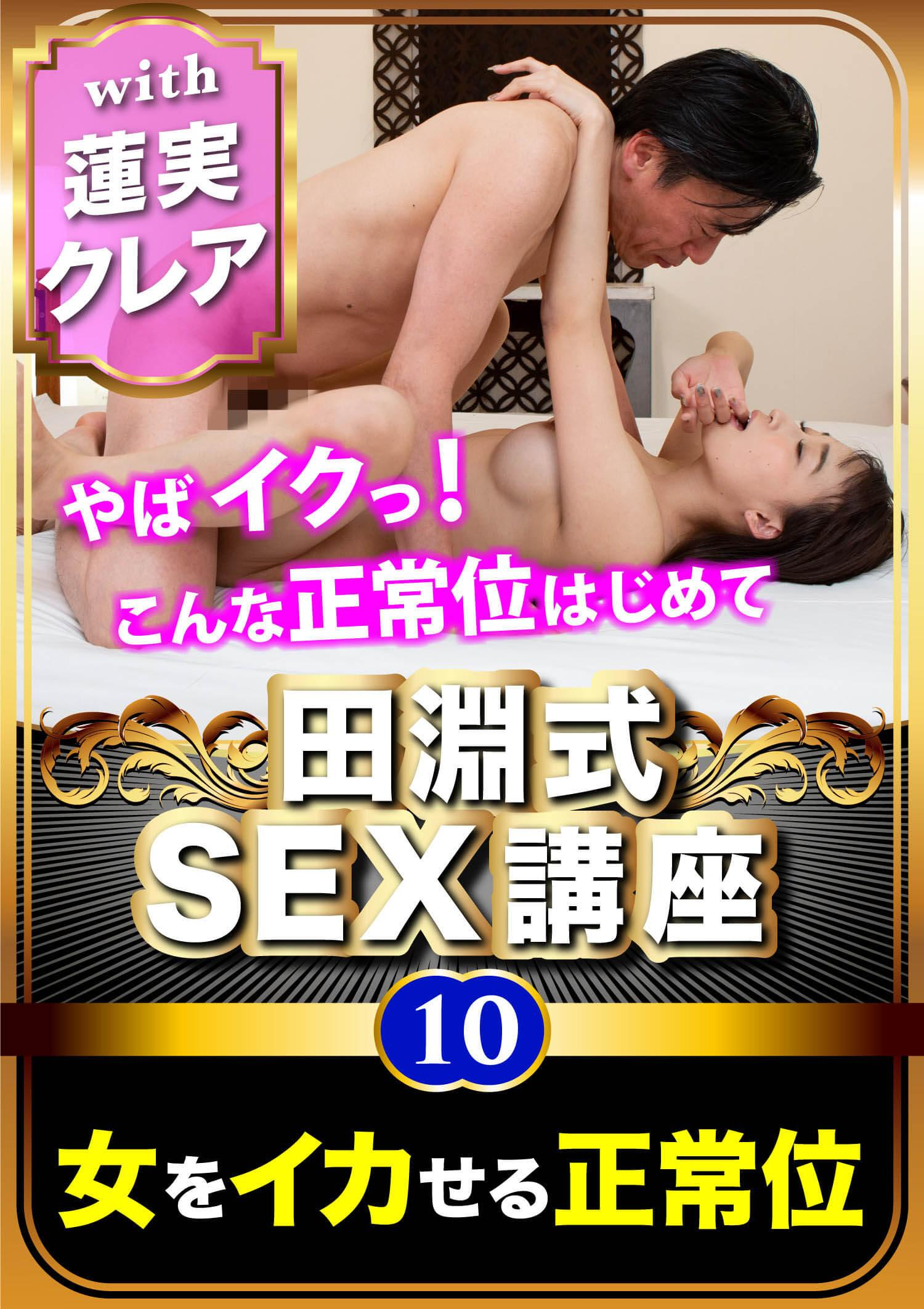 田淵式SEX講座10 女をイカせる正常位