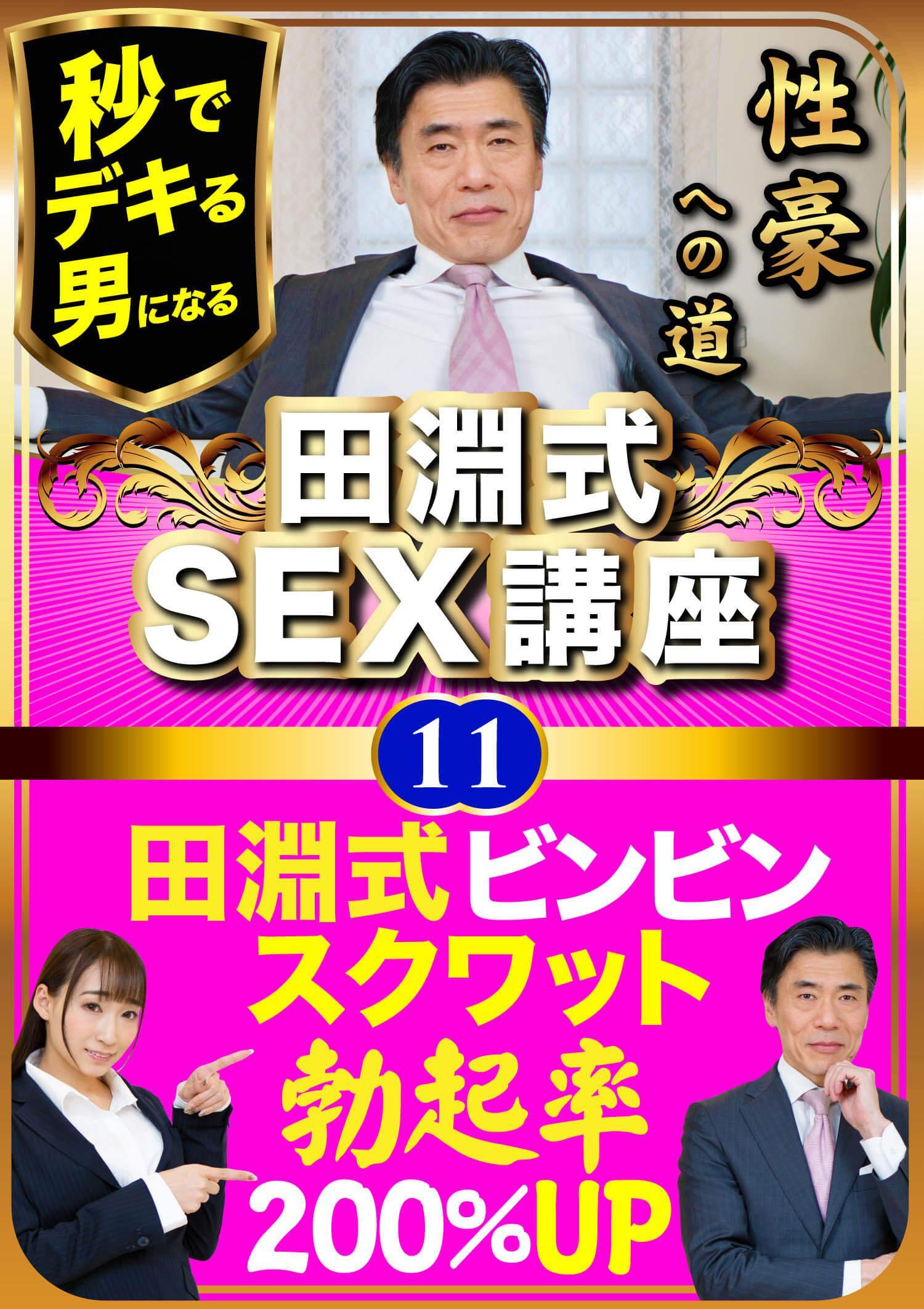 田淵式SEX講座11 田淵式ビンビンスクワット