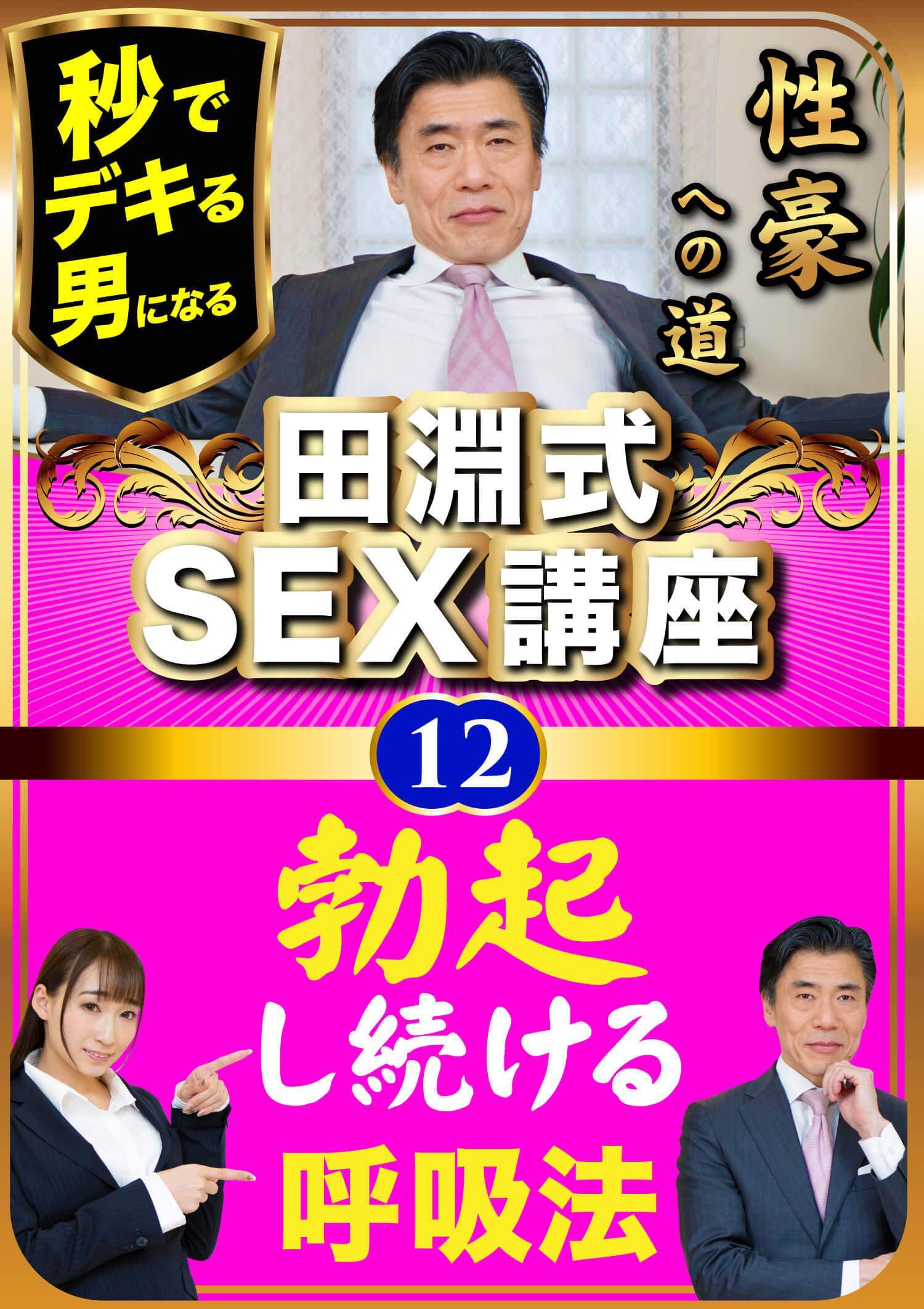 田淵式SEX講座12 呼吸法