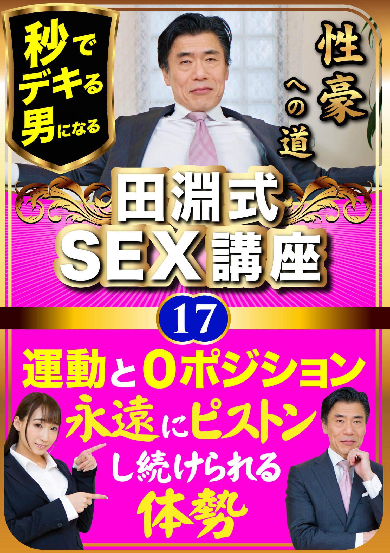 田淵式SEX講座17 運動と0ポジション