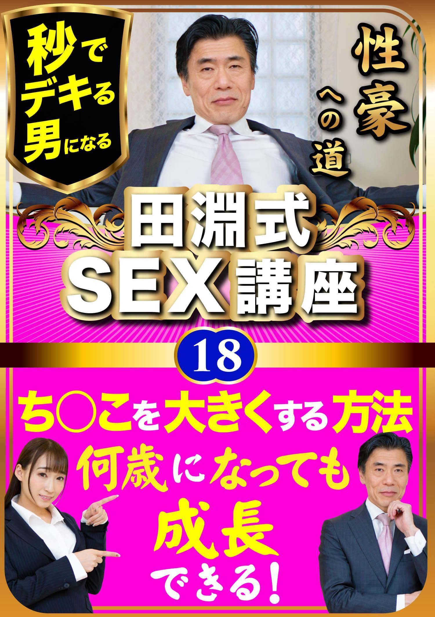 田淵式SEX講座18 ちんこを大きくする方法