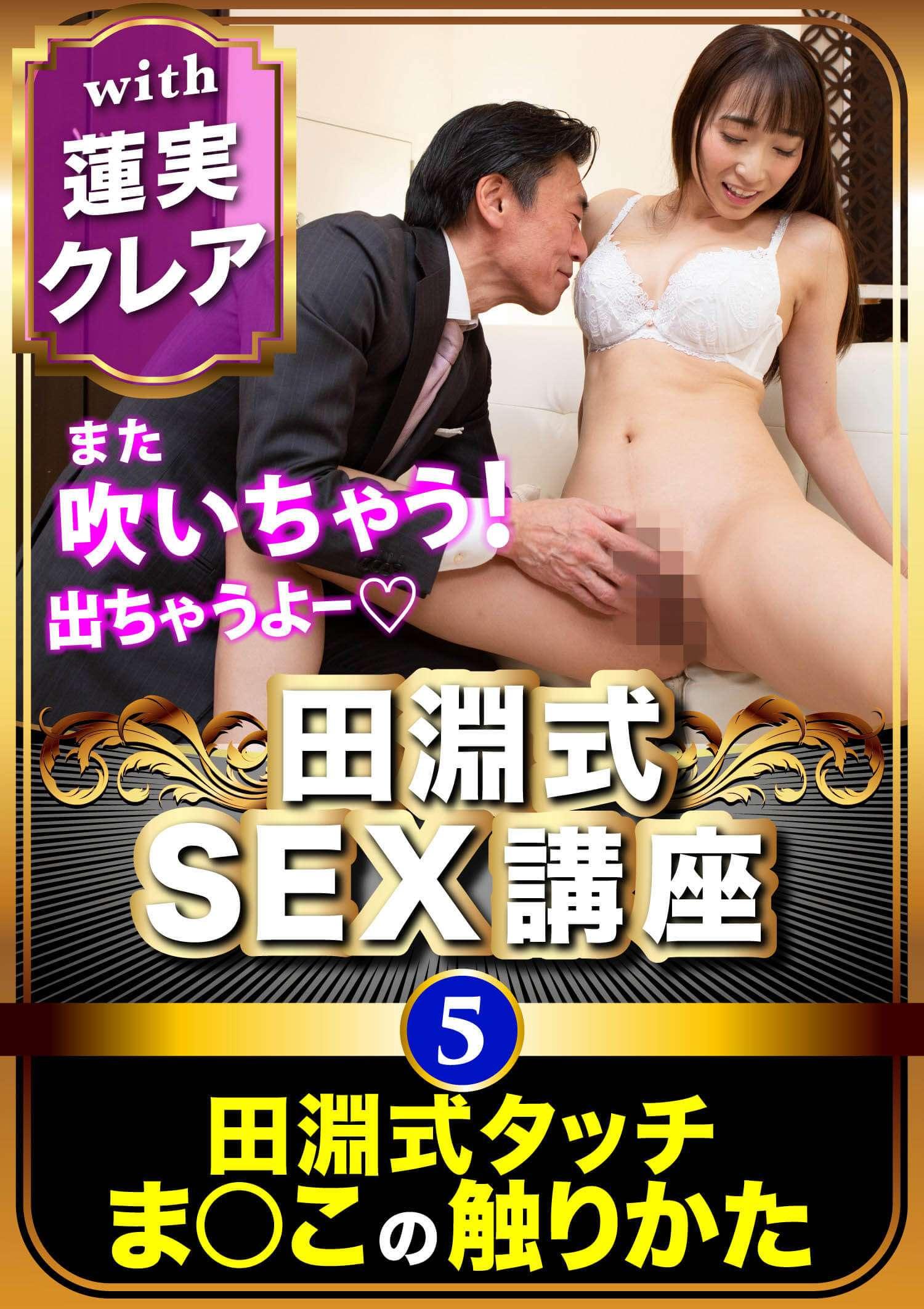 田淵式SEX講座5 田淵式タッチ~ま〇この触り方~