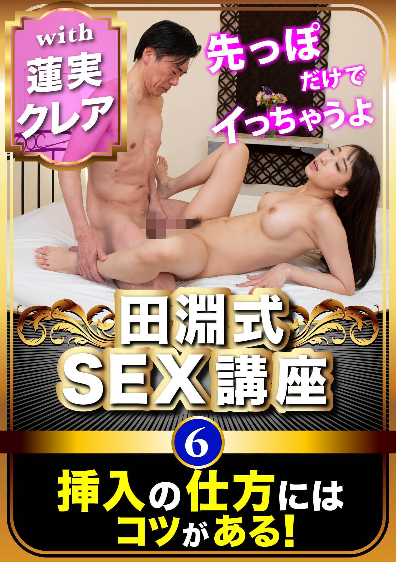 田淵式SEX講座6 挿入の仕方にはコツがある!