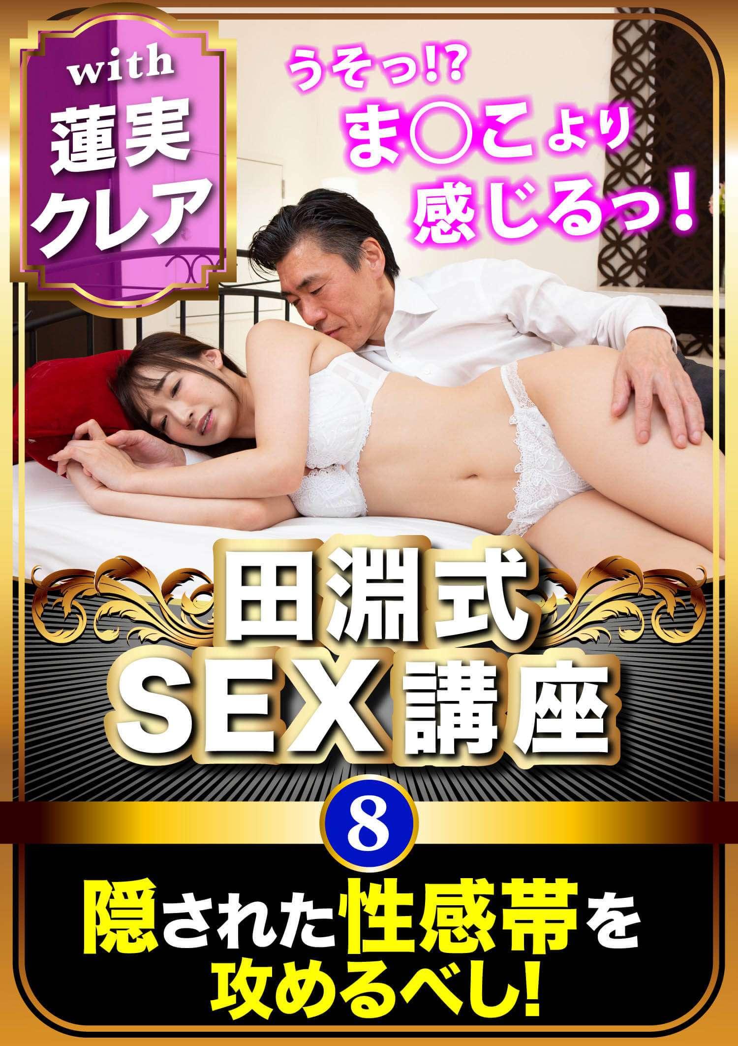 田淵式SEX講座8 隠された性感帯を攻めるべし!