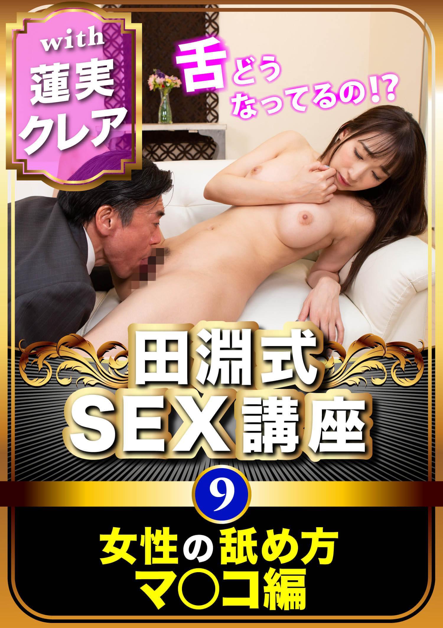 田淵式SEX講座9 女性の舐め方 ま〇こ編