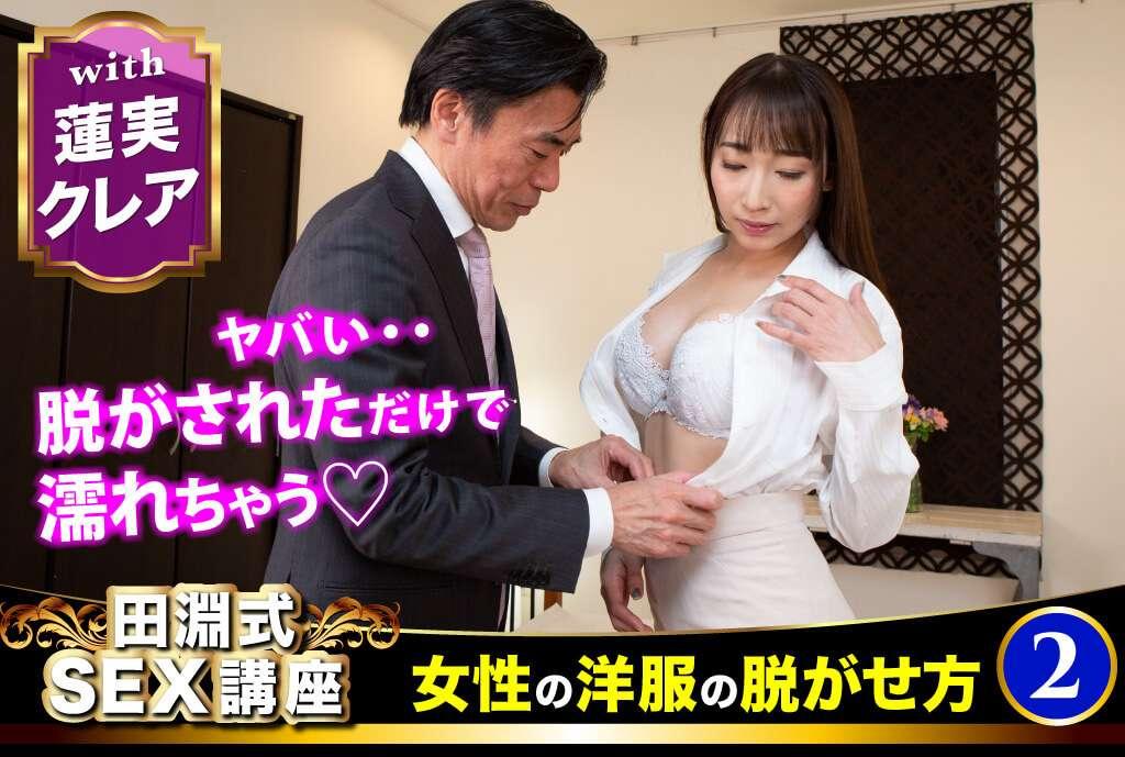 田淵式SEX講座2 女性の洋服の脱がせ方