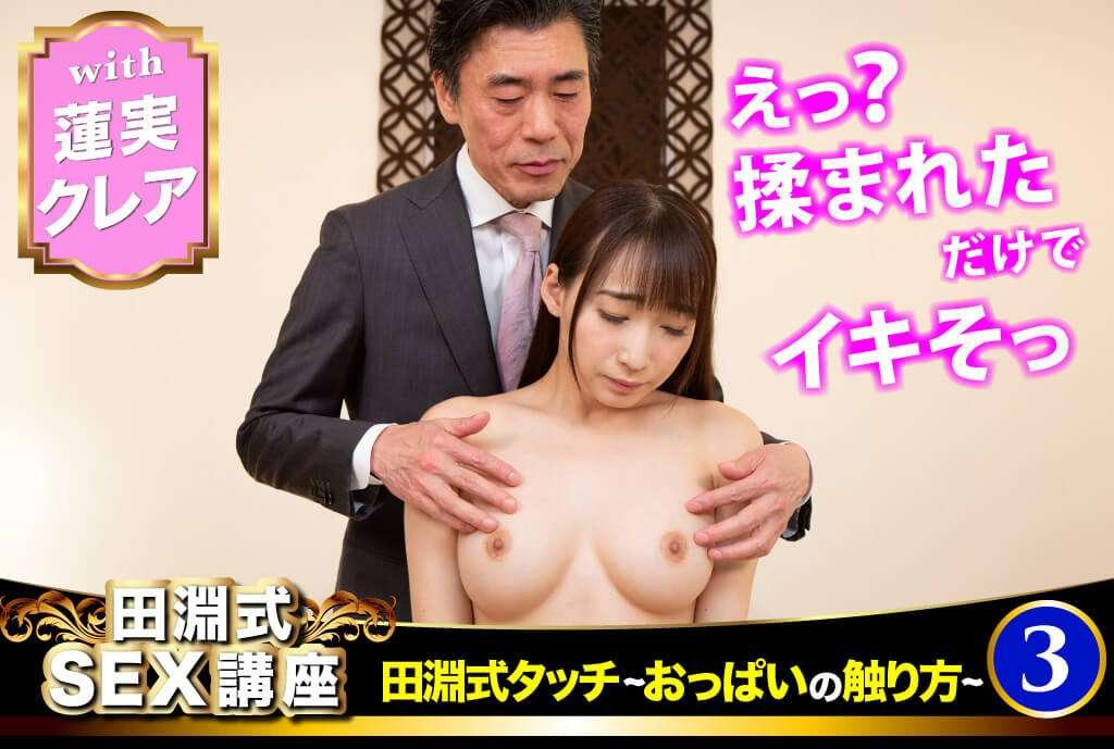 田淵式SEX講座3 田淵式タッチ~おっぱいの触り方~