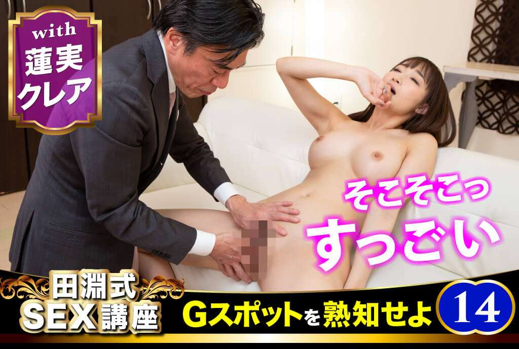 田淵式SEX講座14 Gスポットを熟知せよ