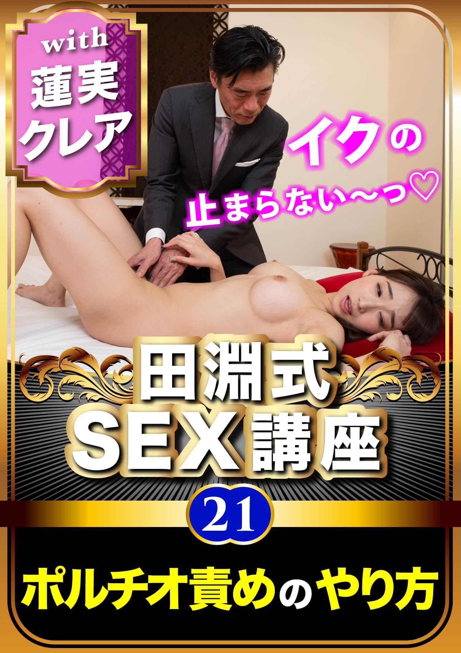 田淵式SEX講座21 ポルチオの責めのやり方