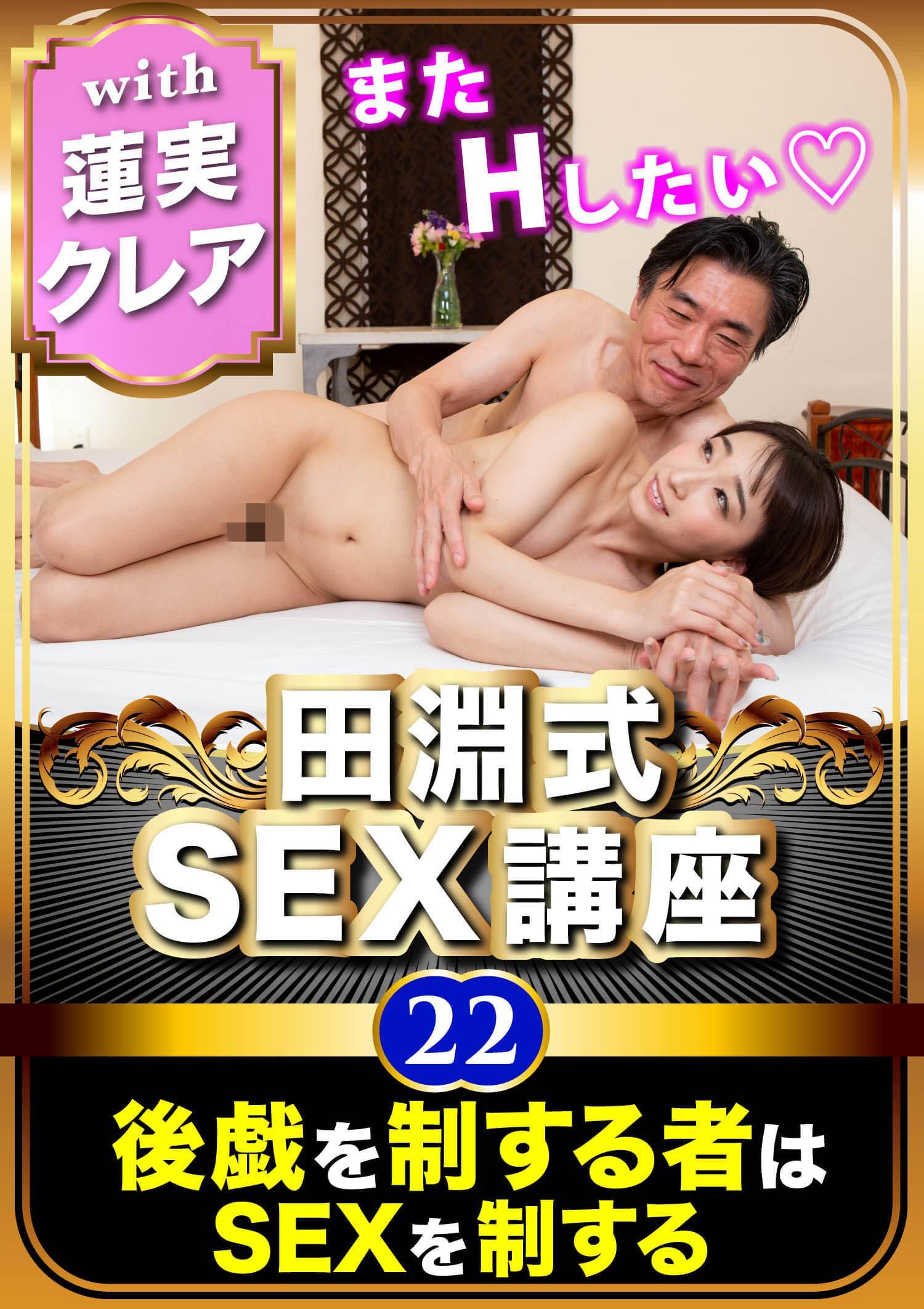 田淵式SEX講座22 後戯を制する者はSEXを制する