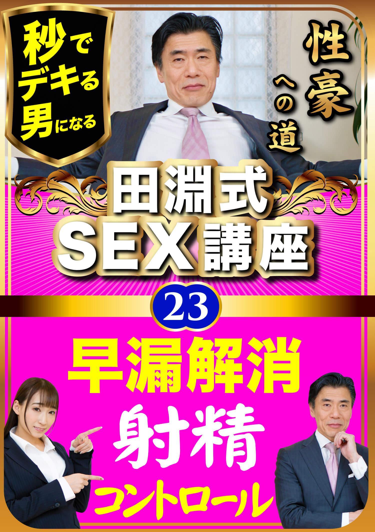 田淵式SEX講座23 早漏解消