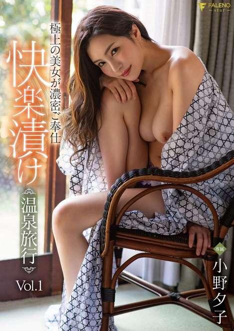 極上の美女が濃密ご奉仕 快楽漬け温泉旅行 小野夕子 Vol.1