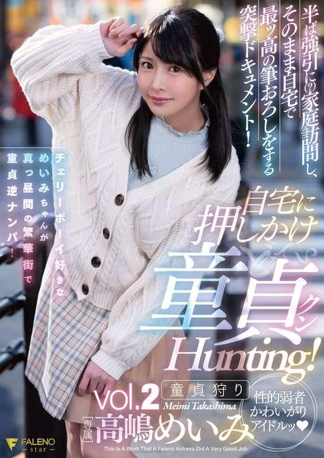 自宅に押しかけ童貞クンHunting!高嶋めいみ Vol.2