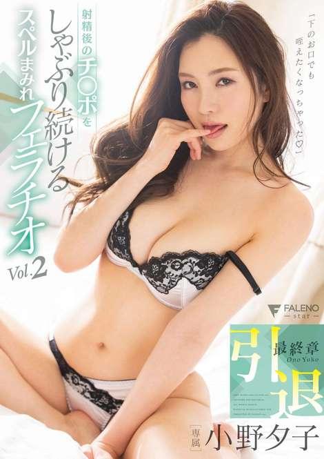 小野夕子 引退 射精後のチ◯ポをしゃぶり続けるスペルまみれフェラチオ Vol.2