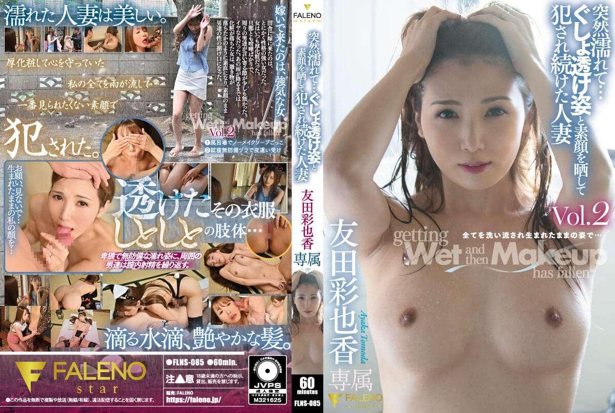 突然濡れて…ぐしょ透け姿と素顔を晒して犯され続けた人妻 友田彩也香Vol.2