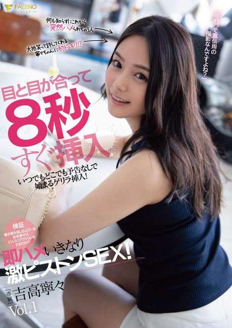 即ハメいきなり激ピストンSEX!吉高寧々 Vol.1