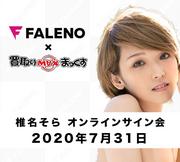 2020年7月31日(金)椎名そらオンラインサイン会開催!