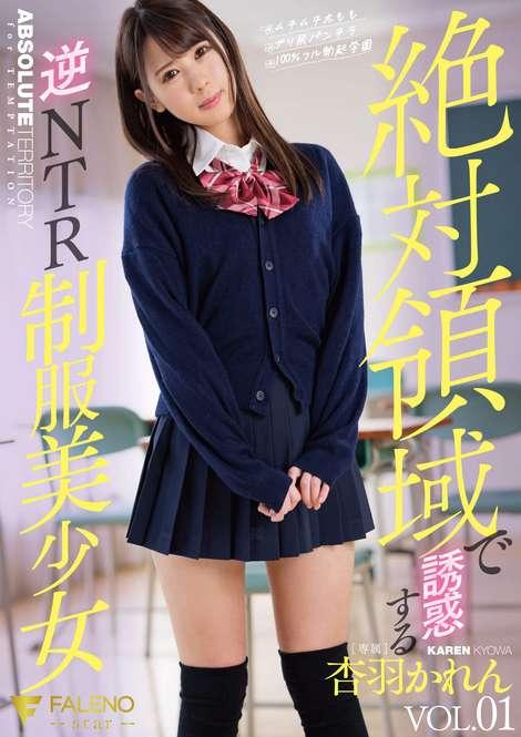 絶対領域で誘惑する逆NTR制服美少女 杏羽かれん Vol.1