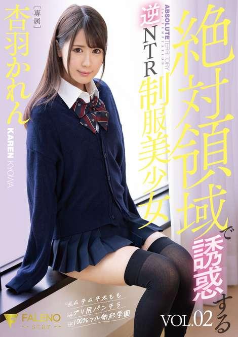 絶対領域で誘惑する逆NTR制服美少女 杏羽かれん Vol.2