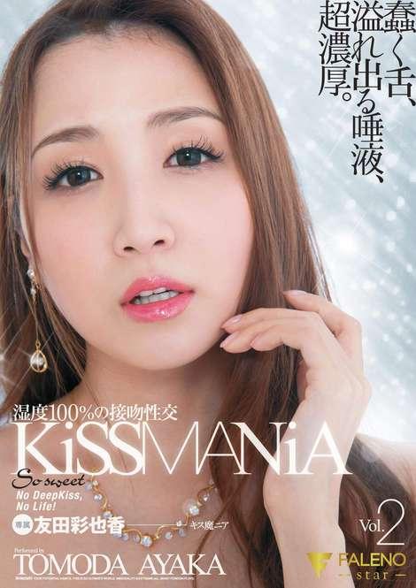 KiSSMANiA湿度100%の接吻性交友田彩也香Vol.2