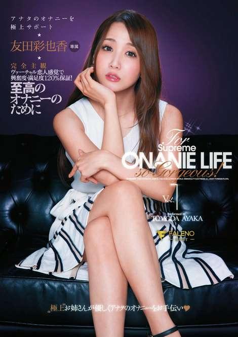 至高のオナニーのために完全主観アナタのオナニーを極上サポート友田彩也香Vol.1