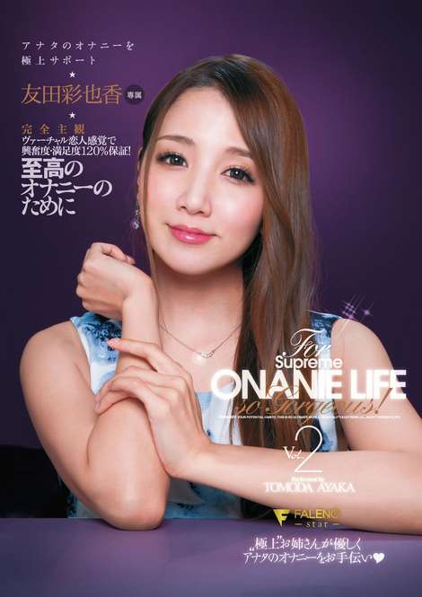 至高のオナニーのために完全主観アナタのオナニーを極上サポート友田彩也香Vol.2