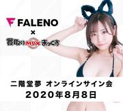 2020年8月8日(土)二階堂夢オンラインサイン会開催!