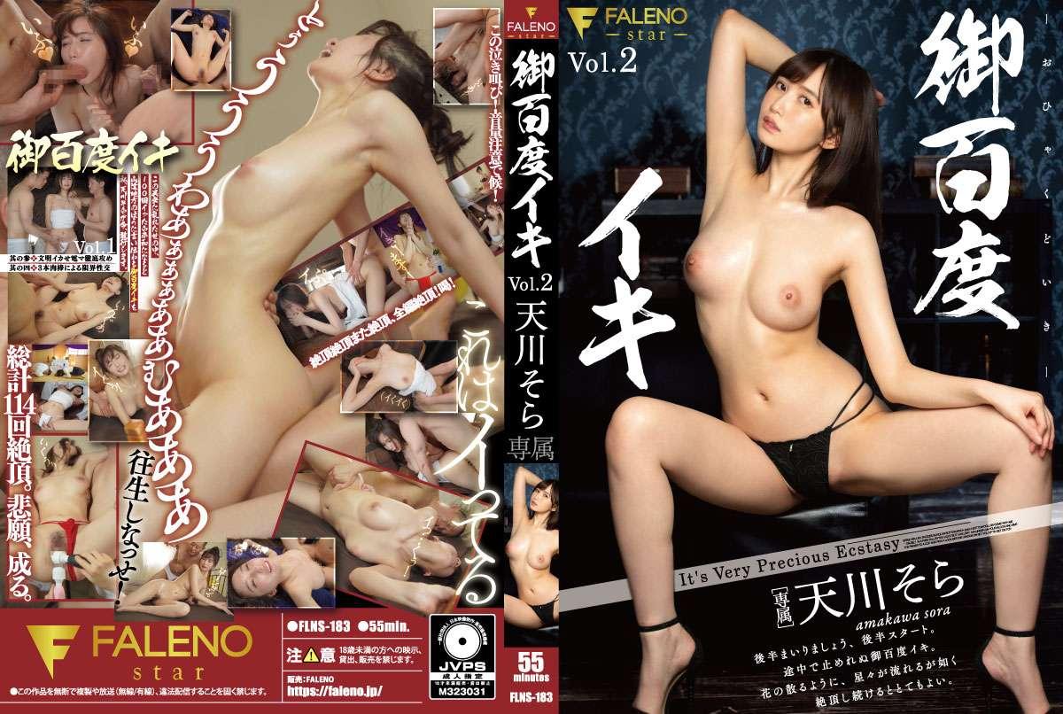 御百度イキ 天川そら Vol.2