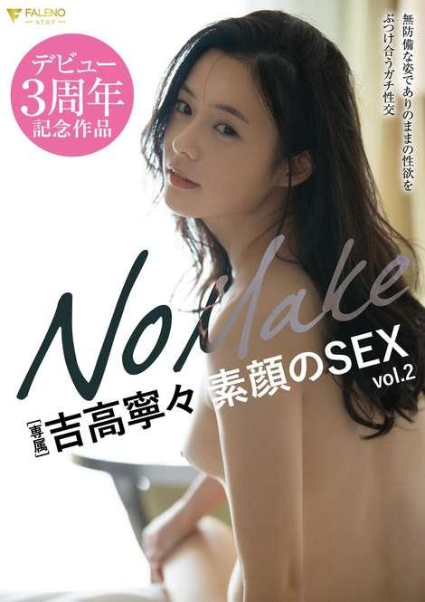 No Make 吉高寧々 素顔のSEX Vol.2