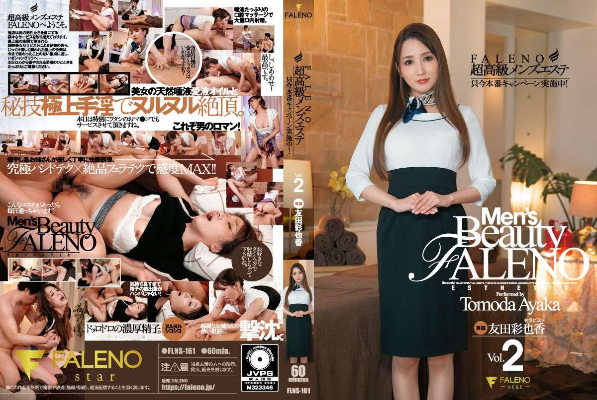 超高級メンズエステFALENO只今本番キャンペーン実施中!友田彩也香Vol.2