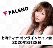 2020年8月28日(金)七海ティナオンラインサイン会開催!