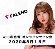 2020年8月15日(土)友田彩也香オンラインサイン会開催!