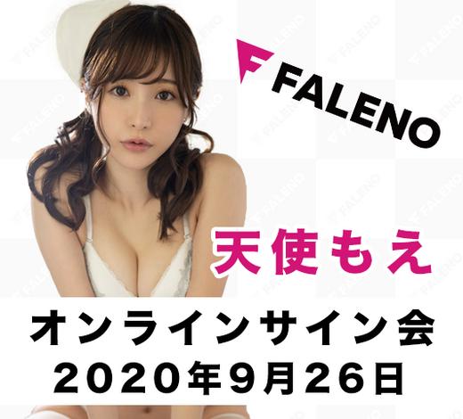 2020年9月26日(土)天使もえオンラインサイン会開催!