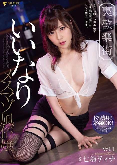 裏歓楽街 いいなりメスマゾ風俗嬢 七海ティナ Vol.1