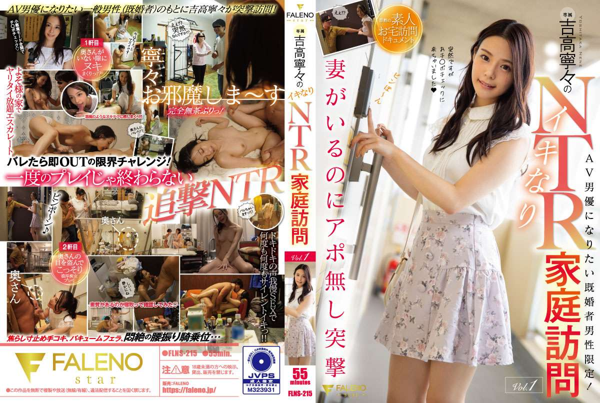 吉高寧々のイキなりNTR家庭訪問 Vol.1