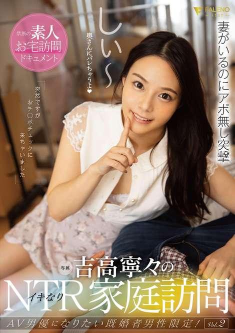 吉高寧々のイキなりNTR家庭訪問 Vol.2