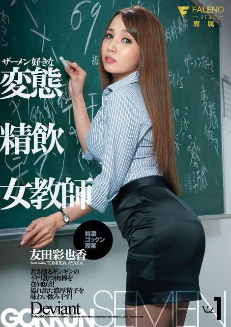 ザーメン好きな変態精飲女教師特濃ゴックン授業友田彩也香Vol.1