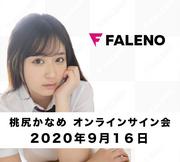 2020年9月16日(水)桃尻かなめオンラインサイン会開催!