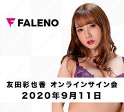 2020年9月11日(金)友田彩也香オンラインサイン会開催!