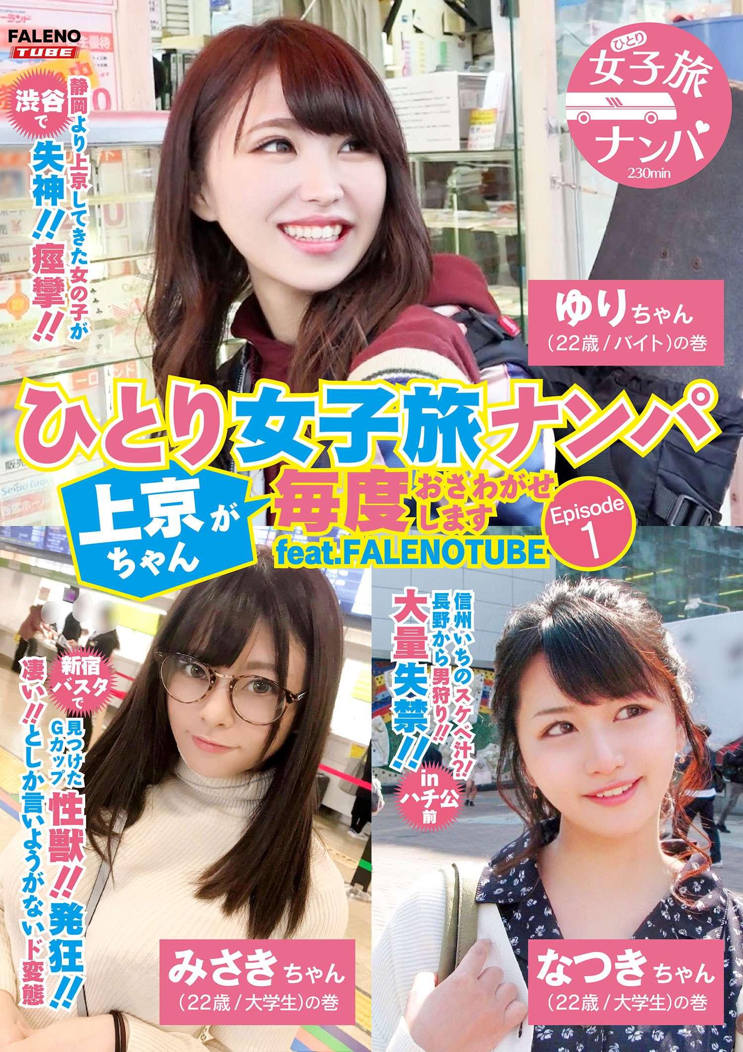 ひとり女子旅ナンパ 上京ちゃんが毎度おさわがせします Episode1 feat.FALENOTUBE