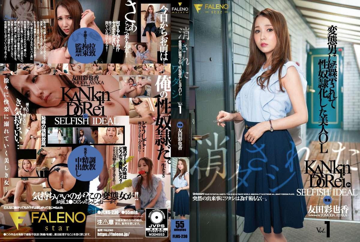 消されたワタシ変態男に監禁されて性奴隷化した美人OL友田彩也香Vol.1