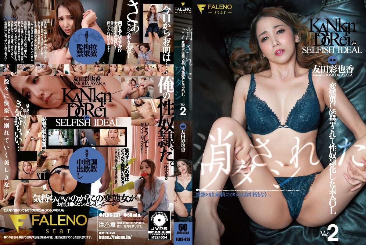 消されたワタシ変態男に監禁されて性奴隷化した美人OL友田彩也香Vol.2