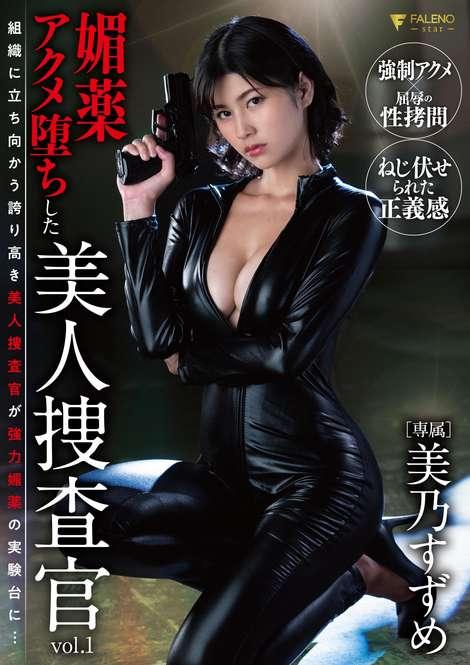 媚薬アクメ堕ちした美人捜査官 美乃すずめ Vol.1